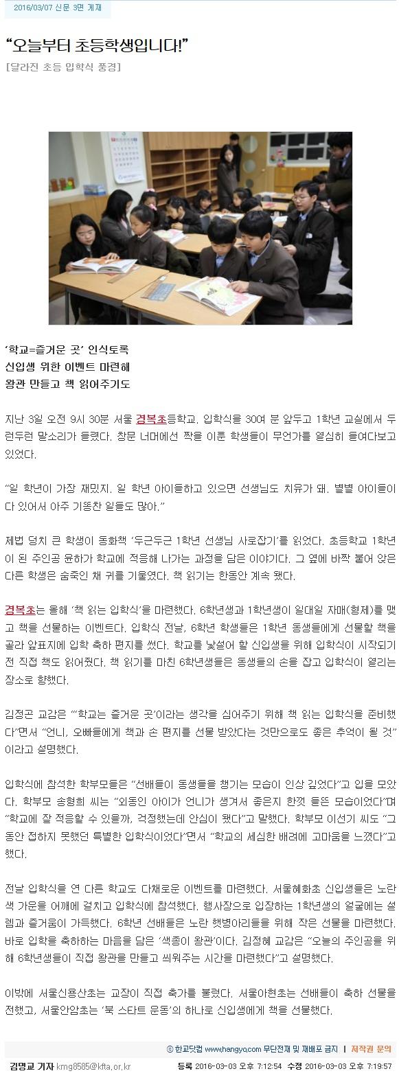 hangyo_com_20160307_124606.jpg