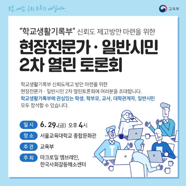 서울특별시교육청 중등교육과_2차 열린토론회 홍보 이미지.png