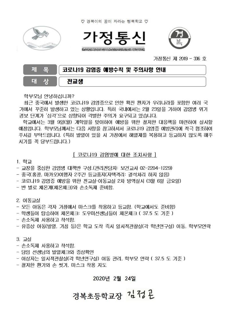 코로나+19+감염증+가정통신문[1]001.jpg