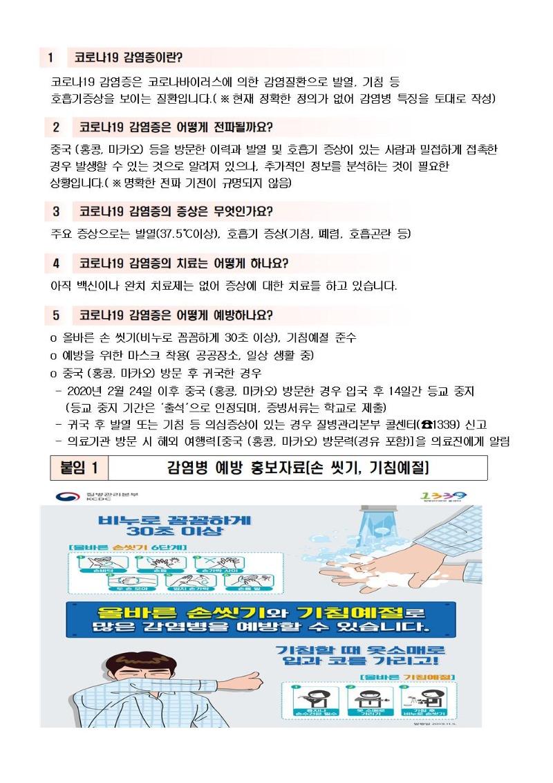 코로나+19+감염증+가정통신문[1]002.jpg