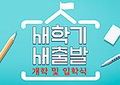 입학식_미리보기창.jpg