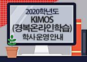 경복온라인학습_미리보기.jpg