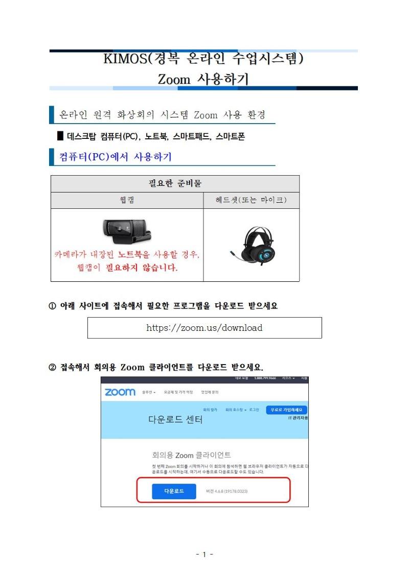 온라인 화상회의 시스템 Zoom 사용하기001.jpg