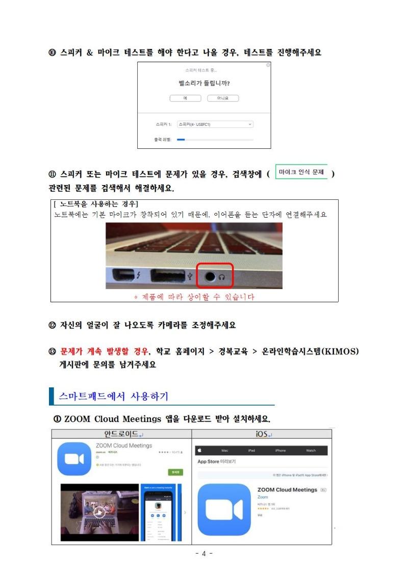 온라인 화상회의 시스템 Zoom 사용하기004.jpg