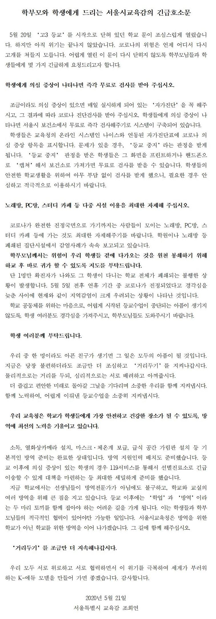 학부모와 학생에게 드리는 서울시교육감 호소문001.jpg