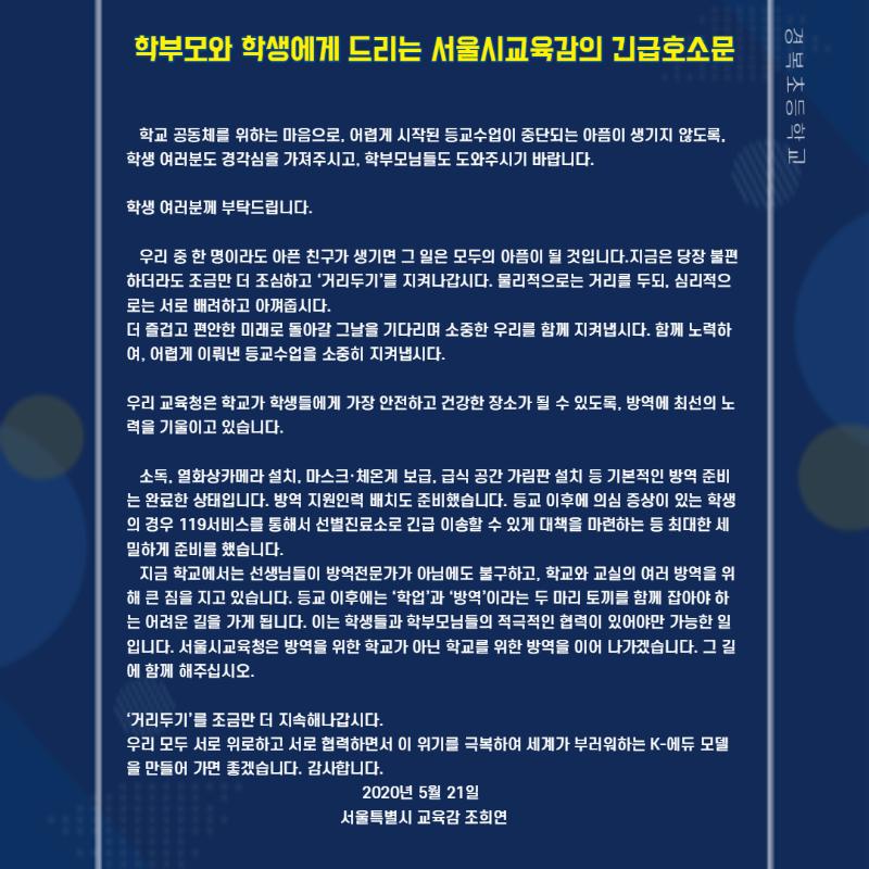 교육감호소문_2.png
