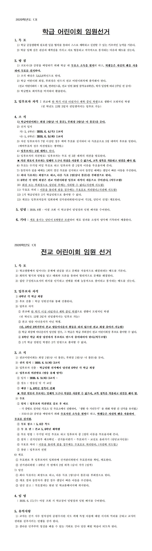 2020학년도 1기 어린이회 임원 선출 계획(수정)001.jpg