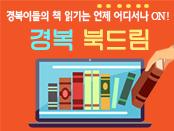 경복북드림_미리보기.jpg