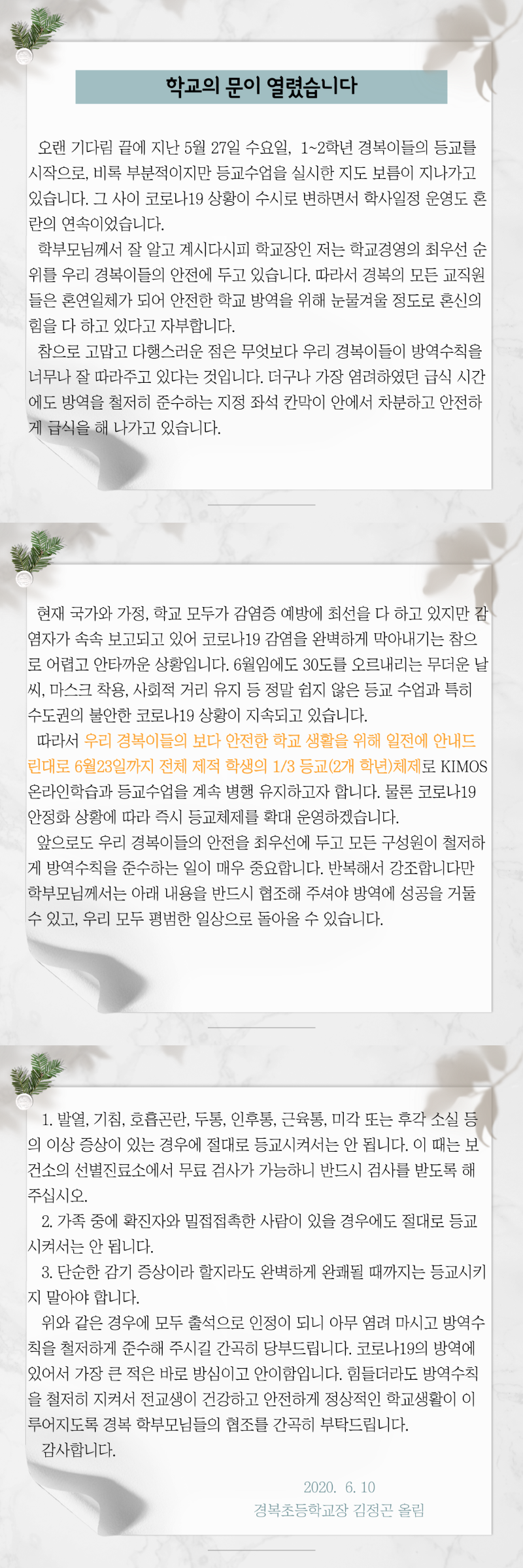 교장선생님글.png