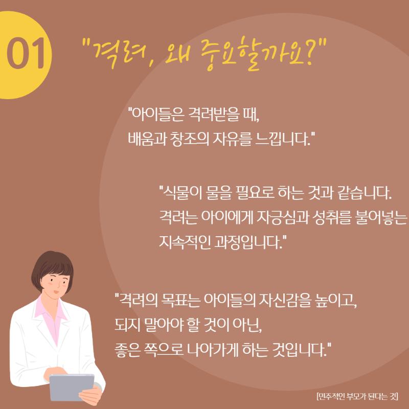 함께걷는 교육_격려_2.png