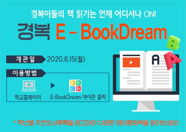 경복영어도서관.png