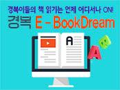 경복영어도서관_미리보기.png