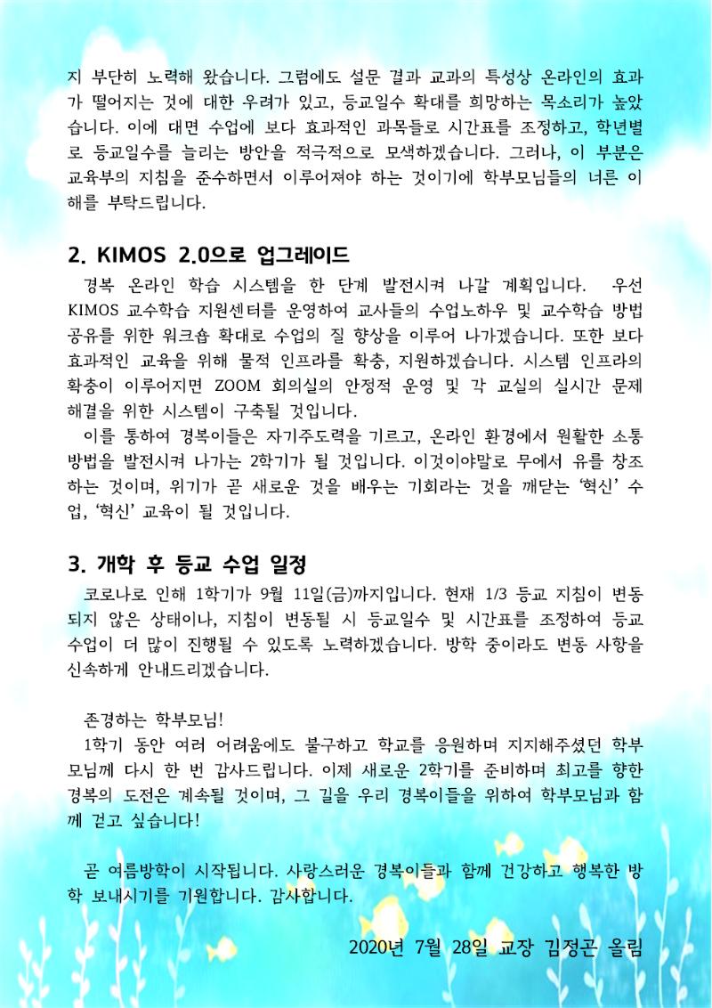 0728_학교장 편지_최종002.png