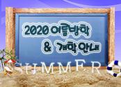0731-2 여름방학_미리보기.jpg