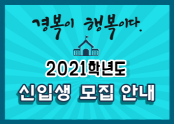 2021 신입생 모집안내1.png