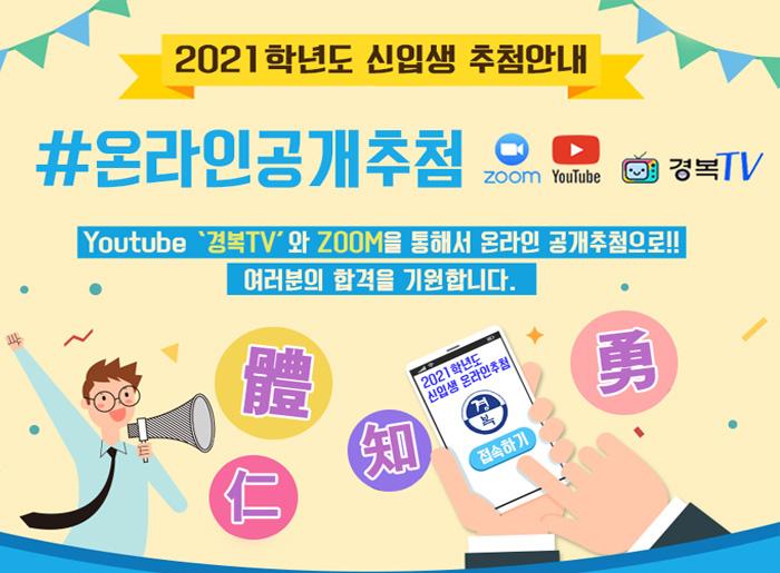 2021신입생추첨안내-팝업.jpg