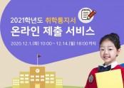 서울특별시성동광진교육지원청 행정지원과_홍보배너 디자인 시안 1부.jpg