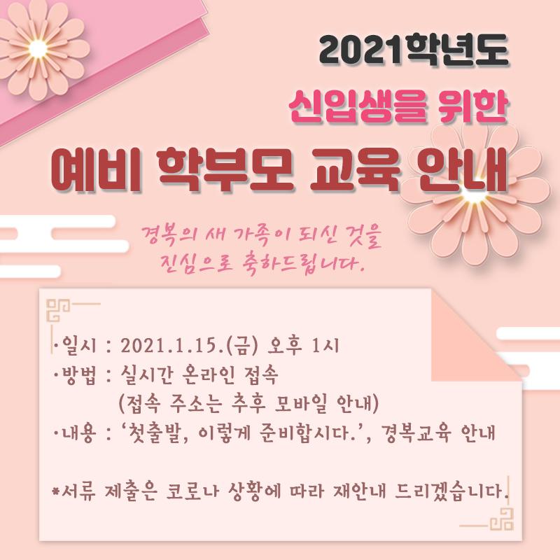 2021예비소집_본문(수정).jpg
