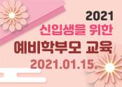 2021예비소집_팝업(수정).jpg