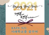사본 -2021신년인사_팝업(수정).jpg