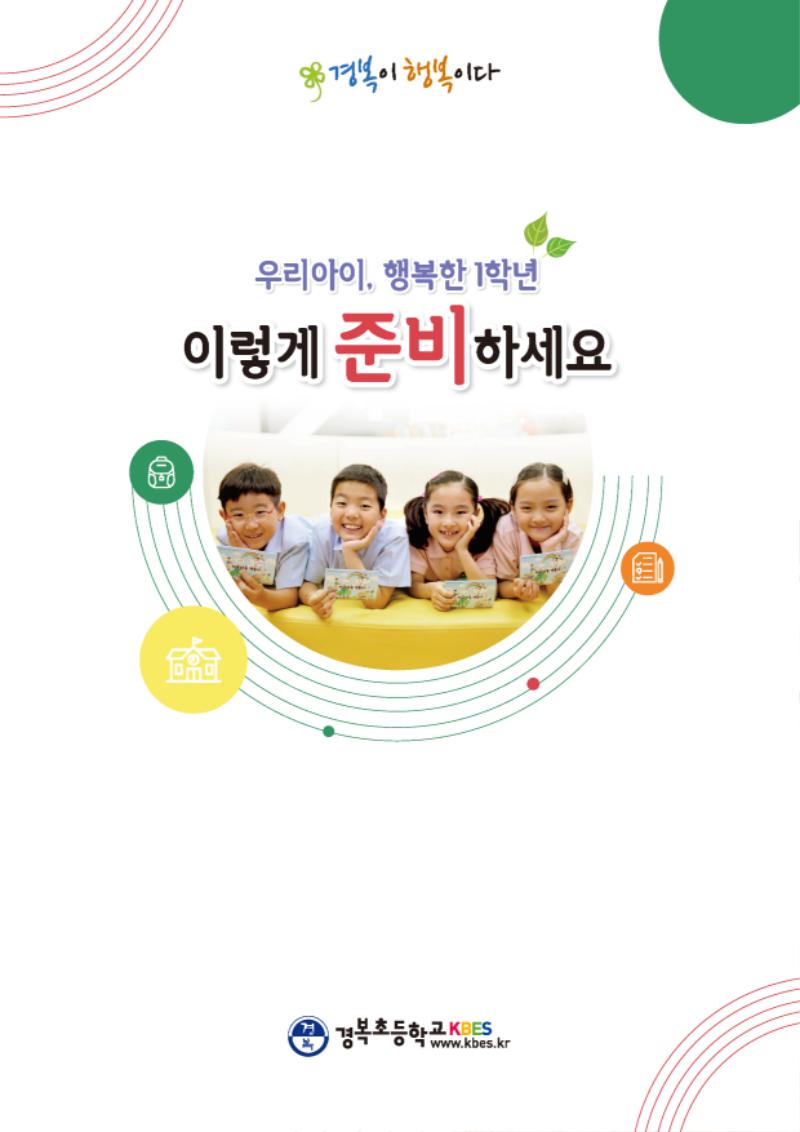 우리아이행복한1학년(웹용)_페이지_01.png