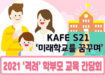 2021_1학기 온라인간담회_팝업(수정).jpg