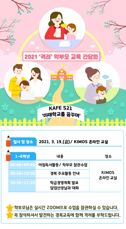 2021_1학기 온라인간담회_본문(수정0316)_2.jpg