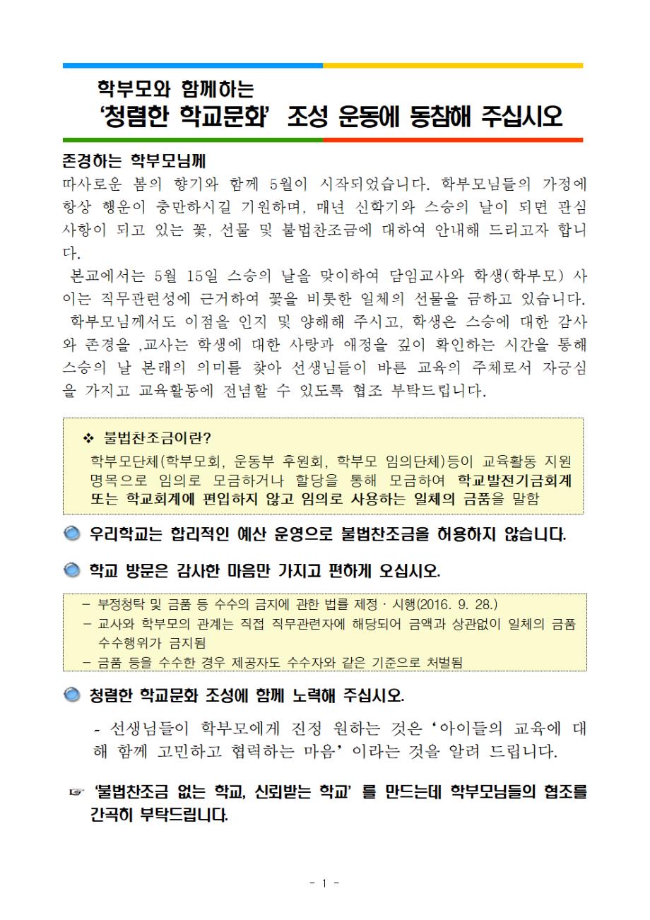 청렴한 학교문화 안내001.png