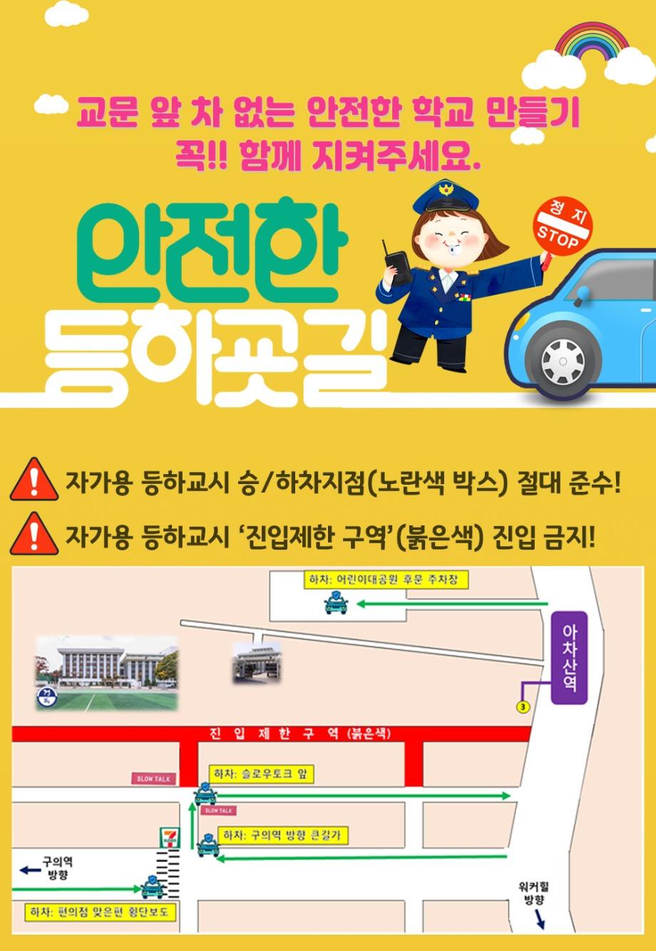 학교앞 차없는 안전한 행복학교_본문(수정).jpg