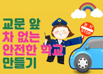 학교앞 차없는 안전한 행복학교_팝업(수정).jpg