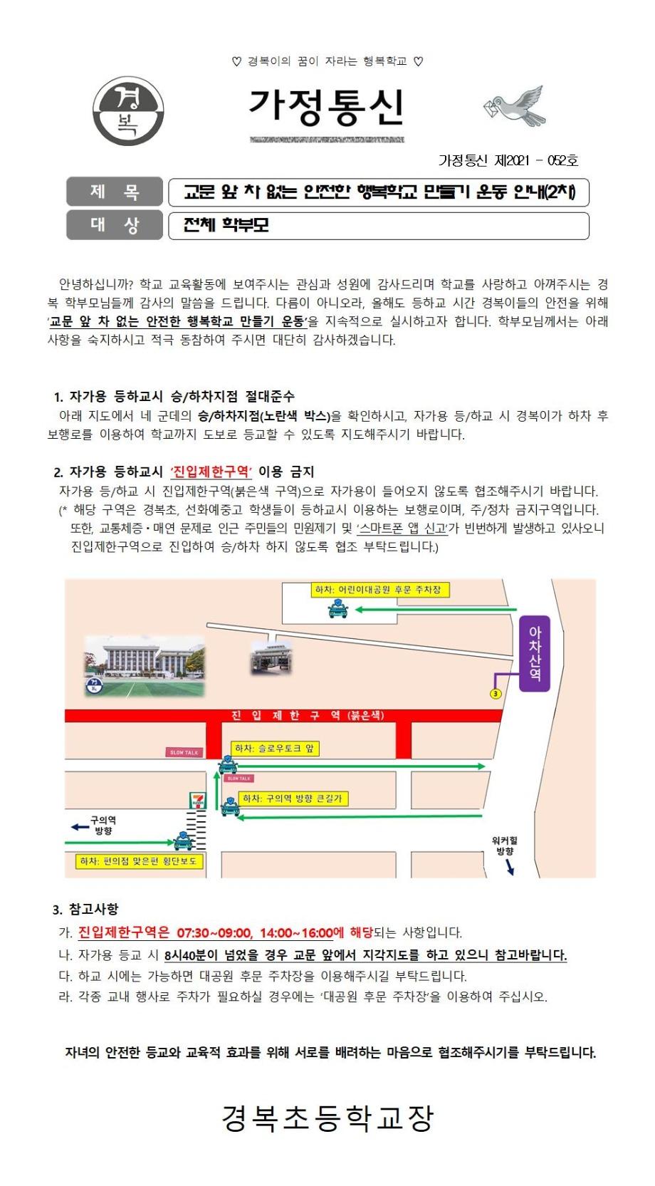 2021-052 교문 앞 차 없는 안전한 행복학교 만들기 운동 안내(수정)001.jpg