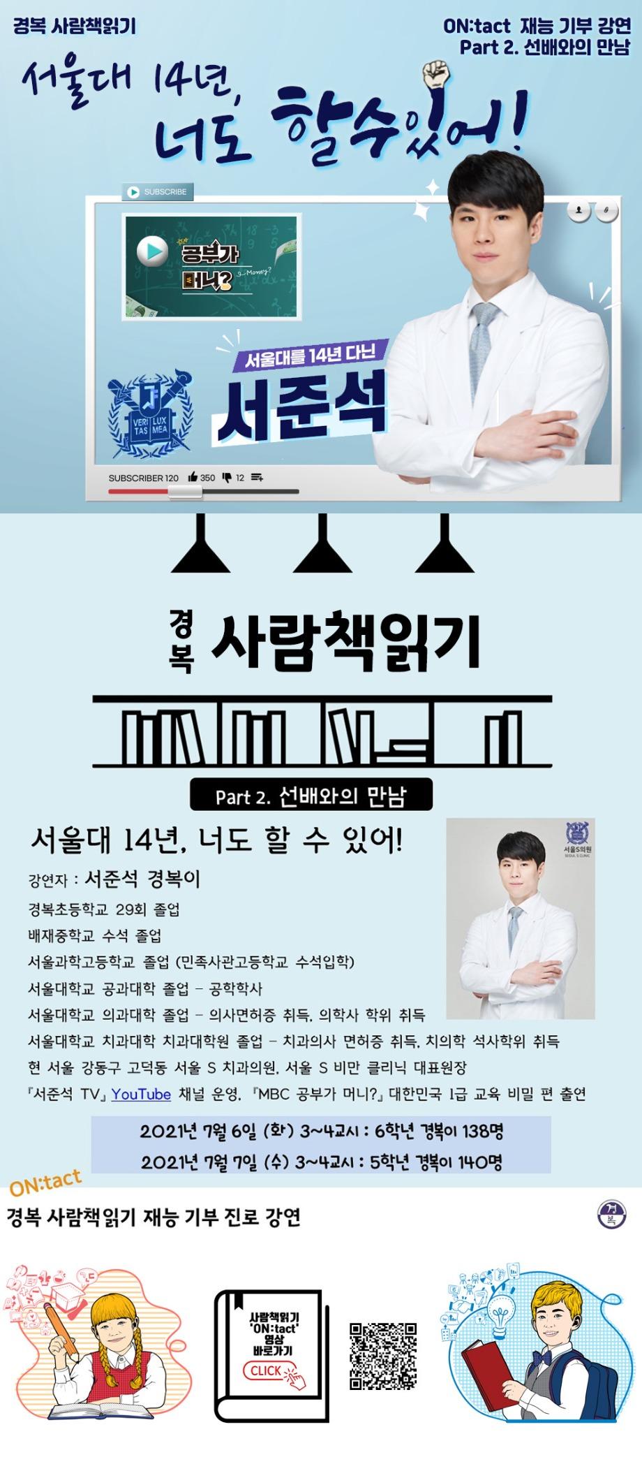 사람책읽기 2부_본문(수정).jpg