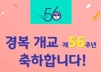 개교기념일_팝업3.jpg