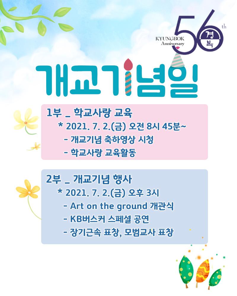 개교기념일_본문(수정).jpg