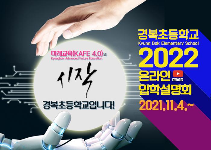 2022_입학설명회_팝업.jpg