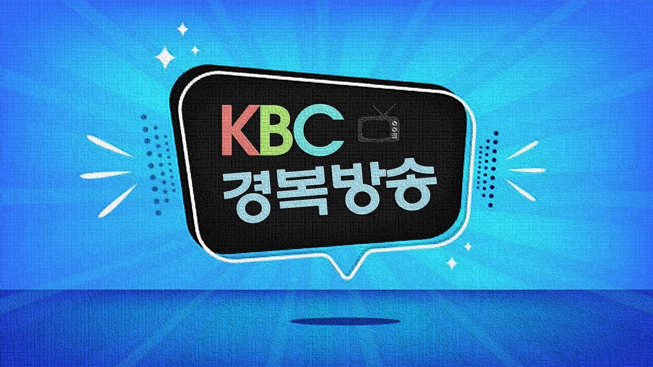 KBC 우체통